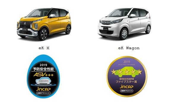 Baik eK X dan eK Wagon menerima skor tertinggi untuk pencegahan keberangkatan jalur, pencegahan kesalahan penggunaan pedal, dan sistem pemantauan tampilan belakang.
